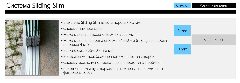 sliding slim